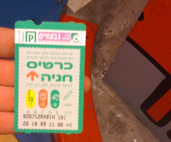 כרטיס חניה