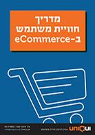 מדריך חוויית משתמש ב-eCommerce