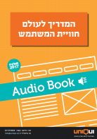 המדריך לעולם חוויית המשתמש Audiobook - מהדורת 2017