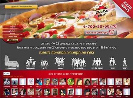 אתר פיצה האט לפני השינויים שהצענו