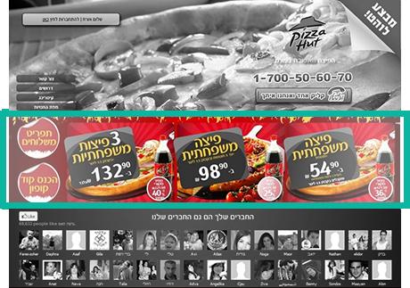 אתר פיצה האט אחרי השינויים שהצענו