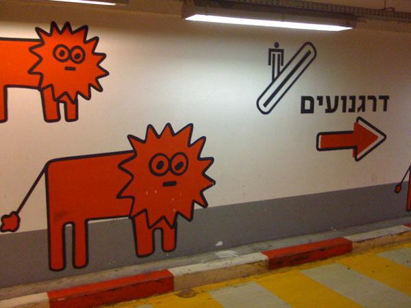 אריות על הקיר