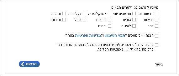 הרשמה לאימייל של ynet