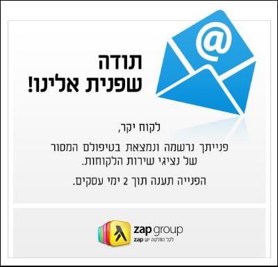 הודעת האישור של זאפ גרופ, מכוונת ישר ולעניין